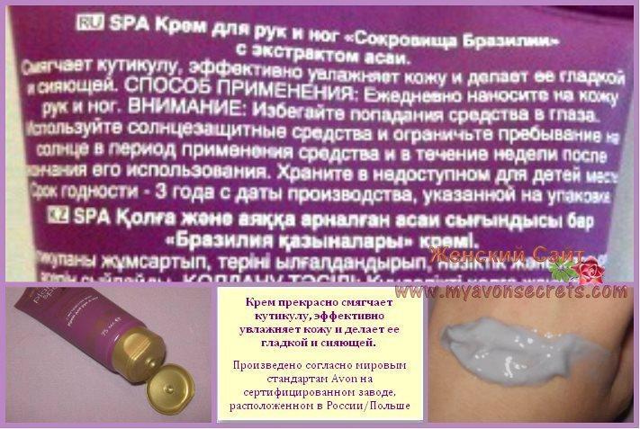 пользоваться спа кремом