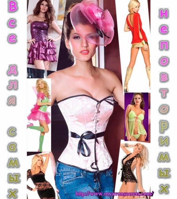 Модная одежда и косметика