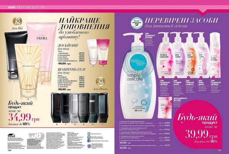 Онлайн avon каталог где оптом купить профессиональную косметику для волос