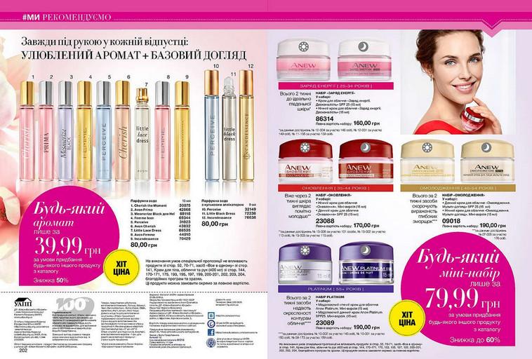 Catalog online avon cherish avon цена 50 мл