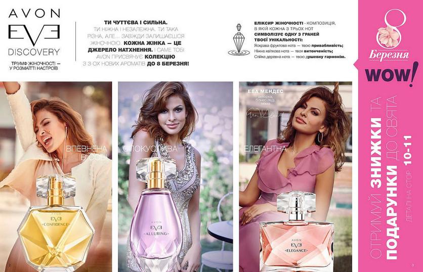 Avon magazin ru косметика ипсо где купить